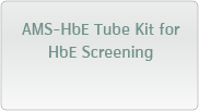 AMS-HbE Tube Kit for HbE Screening