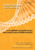 biosafety guideline
