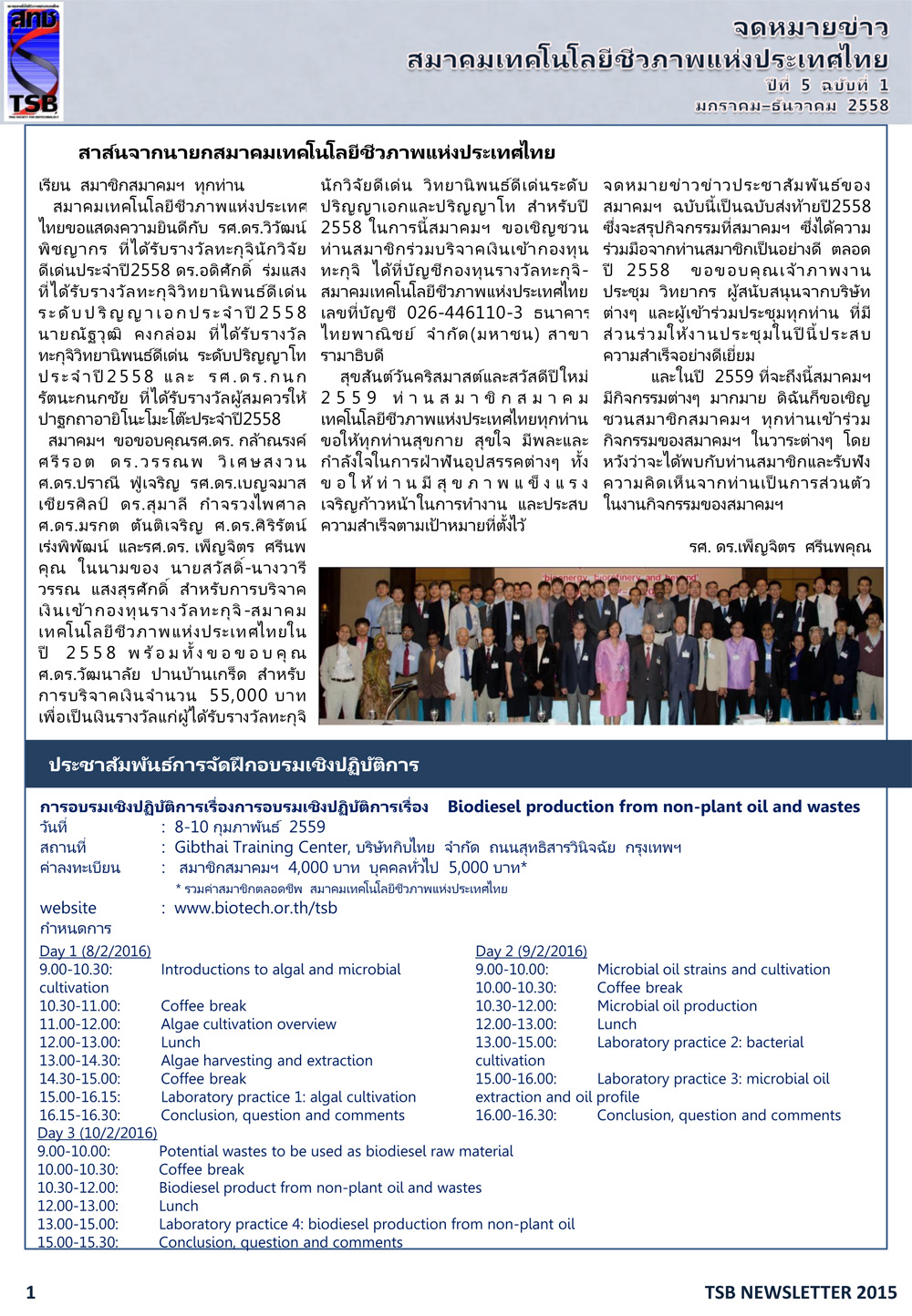 TSBNewsletterJan.-Dec.2015-1
