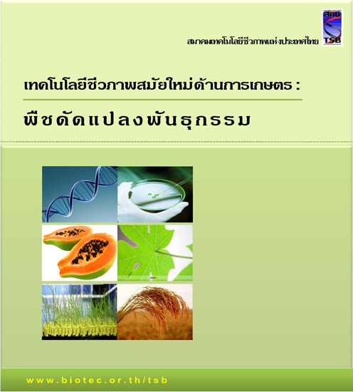 cover_gm biotechnology