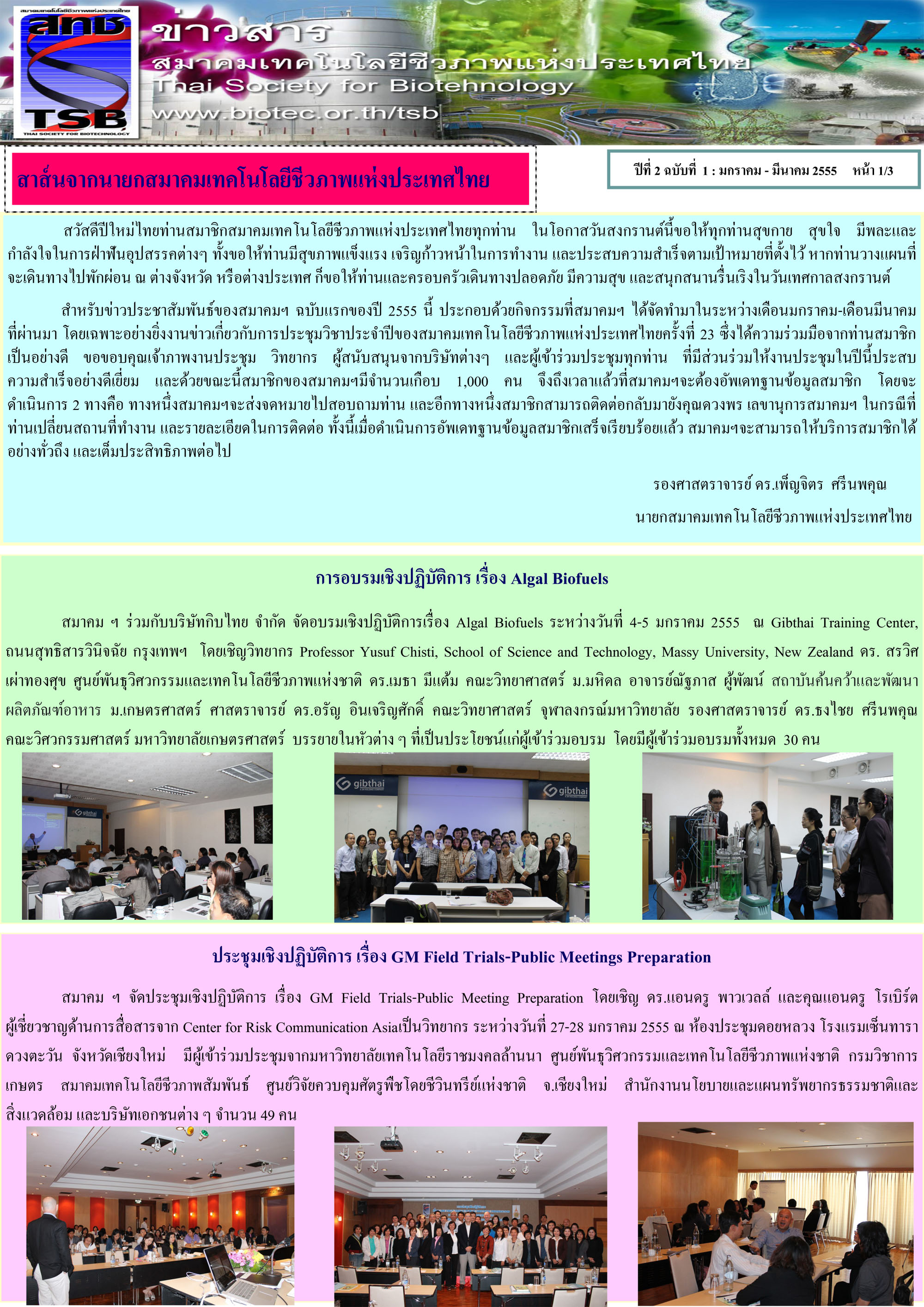 tsb newslatter jan-mar 2012-1